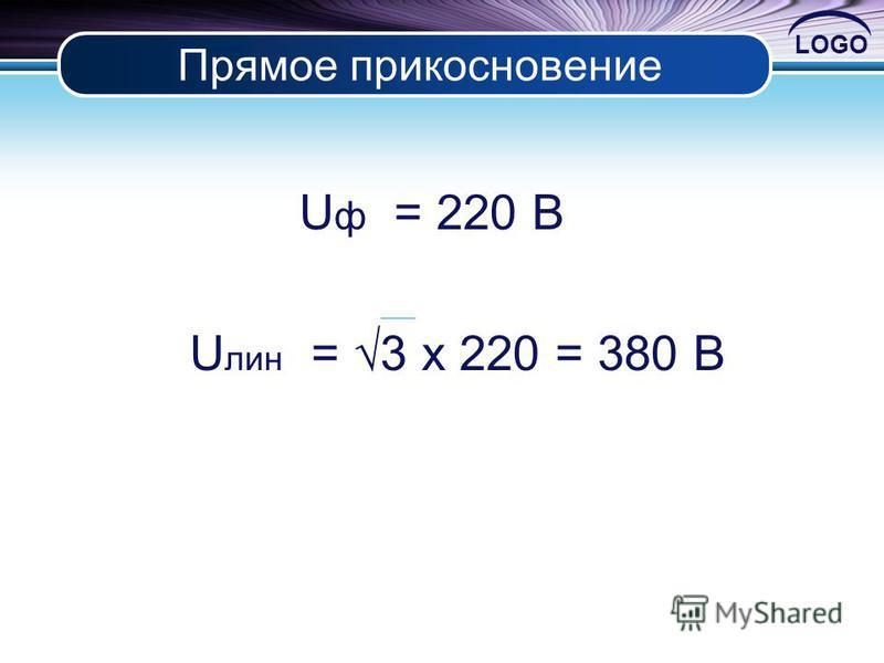 LOGO Прямое прикосновение U ф = 220 В U лин = 3 x 220 = 380 В