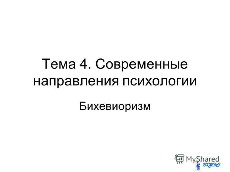 Тема 4. Современные направления психологии Бихевиоризм