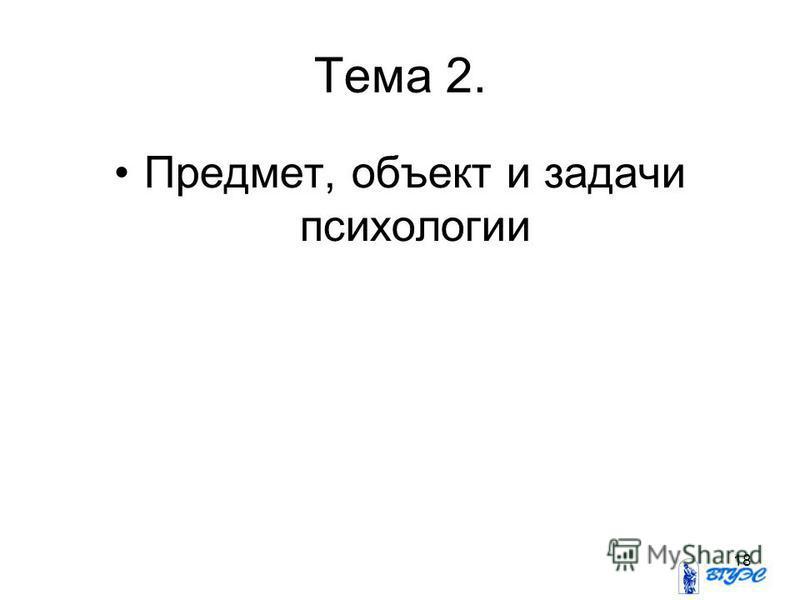18 Тема 2. Предмет, объект и задачи психологии