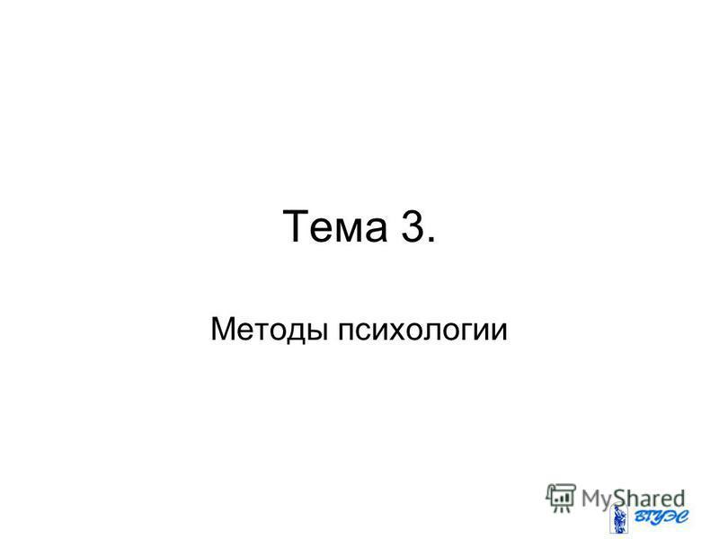 Тема 3. Методы психологии