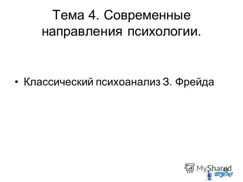 48 Тема 4. Современные направления психологии. Классический психоанализ З. Фрейда