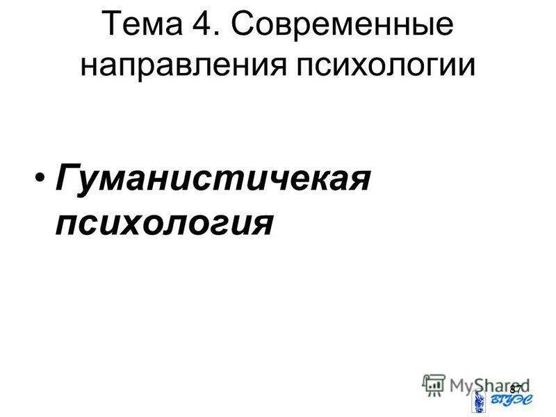 87 Тема 4. Современные направления психологии Гуманистичекая психология