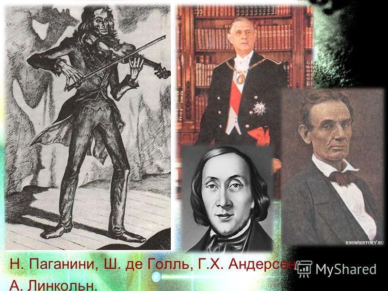 Н. Паганини, Ш. де Голль, Г.Х. Андерсен, А. Линкольн.
