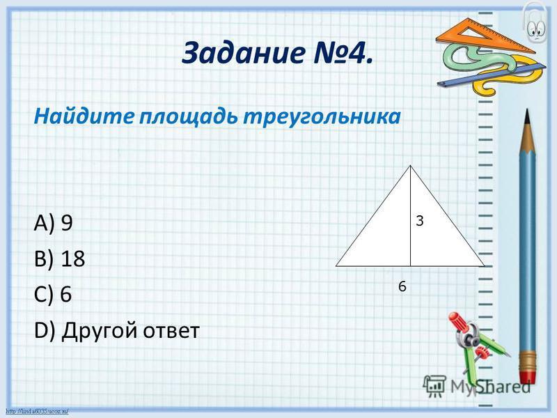 Задание 3. Найдите площадь ромба, если d1=10 и d2=8 A) 80 B) 40 C) 5 D) Другой ответ 1010 8