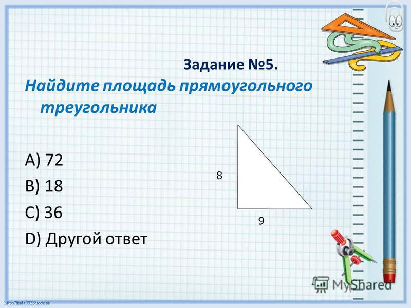 Задание 4. Найдите площадь треугольника A) 9 B) 18 C) 6 D) Другой ответ 3 6