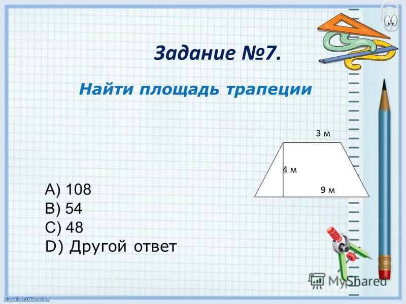 Задание 6. Найти площадь параллелограмма A) 36 B) 18 C) 12 D) Другой ответ 3 12