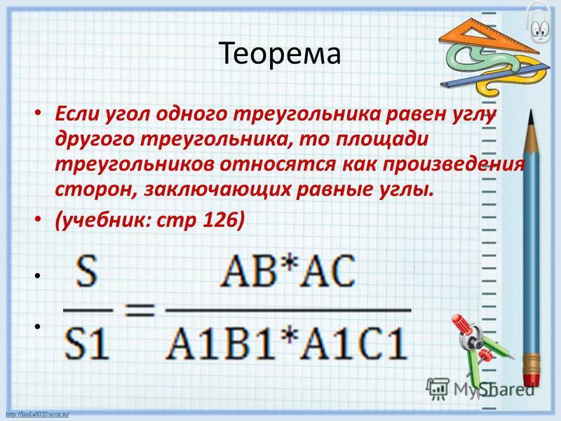 Задание 9. Найти площадь фигуры A) 10 B) 30 C) 13 D) Другой ответ 6 м 3 м 4 м 4 м