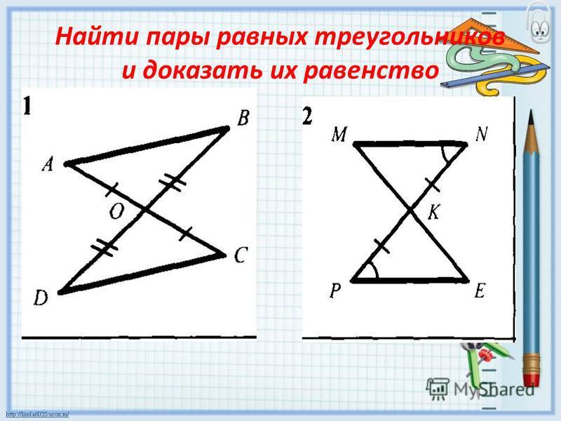 - если три стороны одного треугольника, равны трем сторонам другого треугольника, то такие треугольники равны.