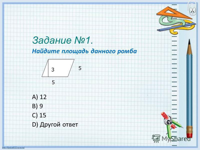 Формулы площадей фигур Площадь параллелограмма; - треугольника; Трапеции; Квадрата; Прямоугольника; Периметр прямоугольника; квадрата S = a h S = 1/2 ah S = ½ (a+b)h S = a 2 Sab P =2(a+b) P = 4a