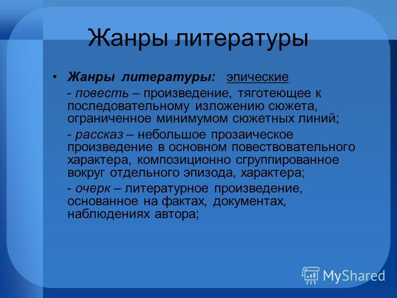 Эпос басня рассказ повесть очерк роман роман-эпопея