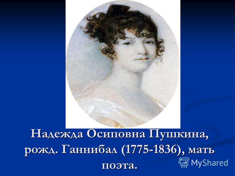 Надежда Осиповна Пушкина, рожд. Ганнибал (1775-1836), мать поэта.