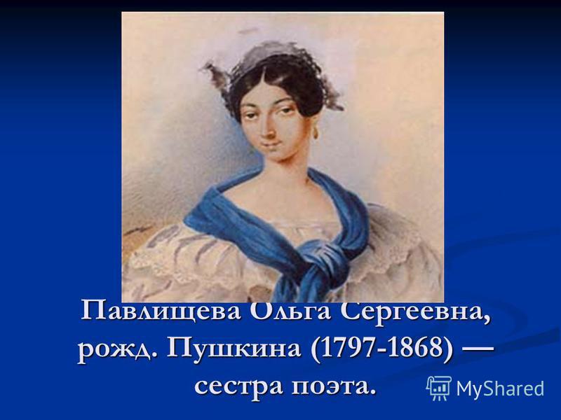 Павлищева Ольга Сергеевна, рожд. Пушкина (1797-1868) сестра поэта.