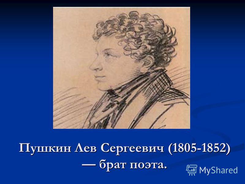 Пушкин Лев Сергеевич (1805-1852) брат поэта.