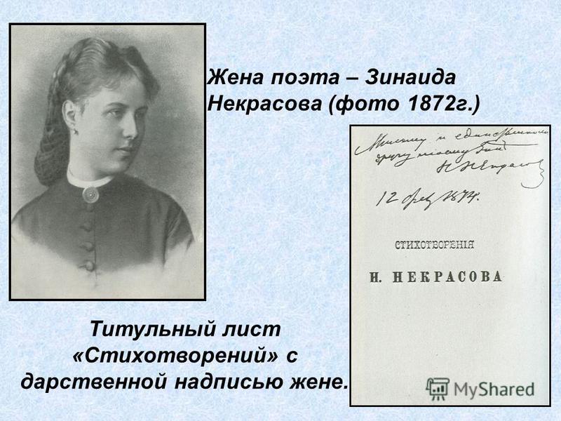 Жена поэта – Зинаида Некрасова (фото 1872 г.) Титульный лист «Стихотворений» с дарственной надписью жене.
