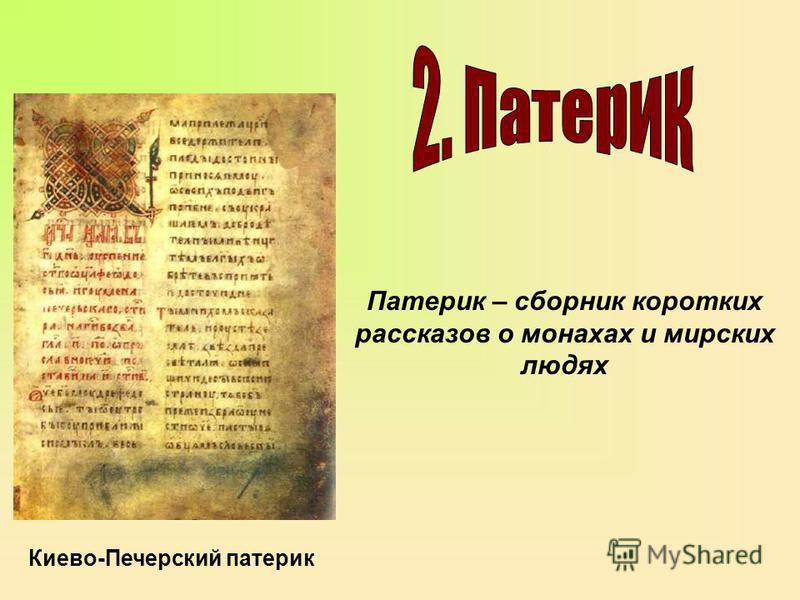 Киево-Печерский патерик Патерик – сборник коротких рассказов о монахах и мирских людях