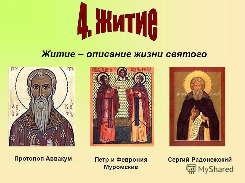 Житие – описание жизни святого Протопоп Аввакум Петр и Феврония Муромские Сергий Радонежский