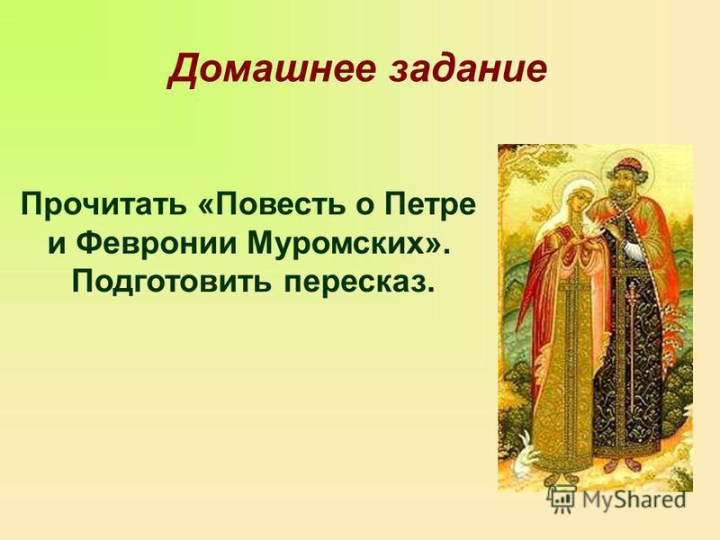 Домашнее задание Прочитать «Повесть о Петре и Февронии Муромских». Подготовить пересказ.