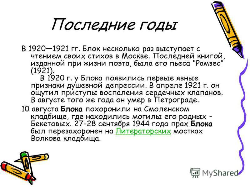 Последние годы В 19201921 гг. Блок несколько раз выступает с чтением своих стихов в Москве. Последней книгой, изданной при жизни поэта, была его пьеса