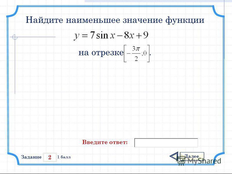 2 Задание Далее 1 балл Введите ответ: Найдите наименьшее значение функции на отрезке.