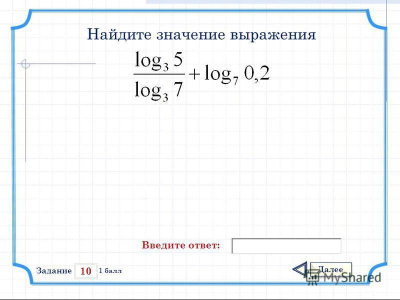 10 Задание Далее 1 балл Введите ответ: Найдите значение выражения