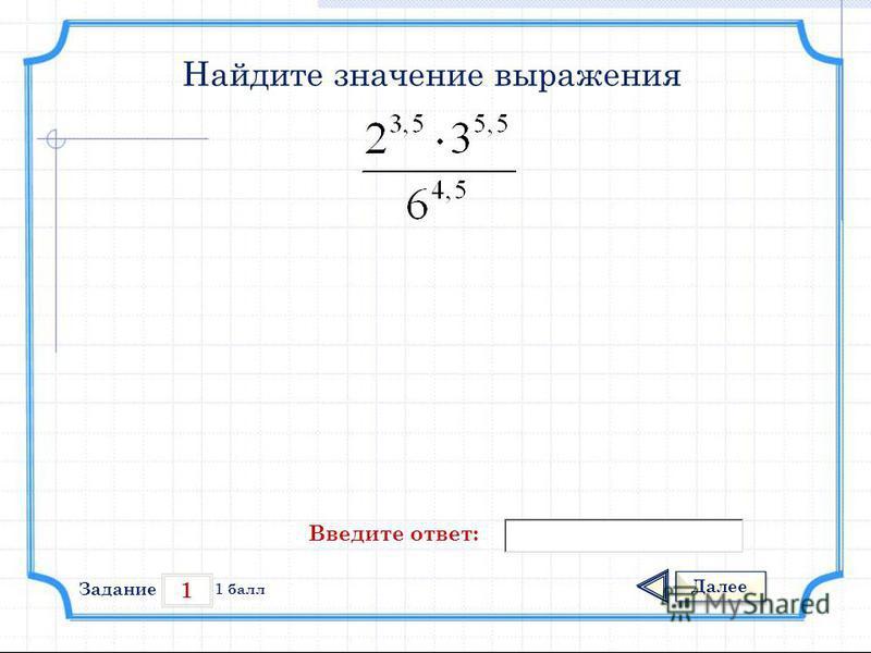 1 Задание Далее 1 балл Введите ответ: Найдите значение выражения