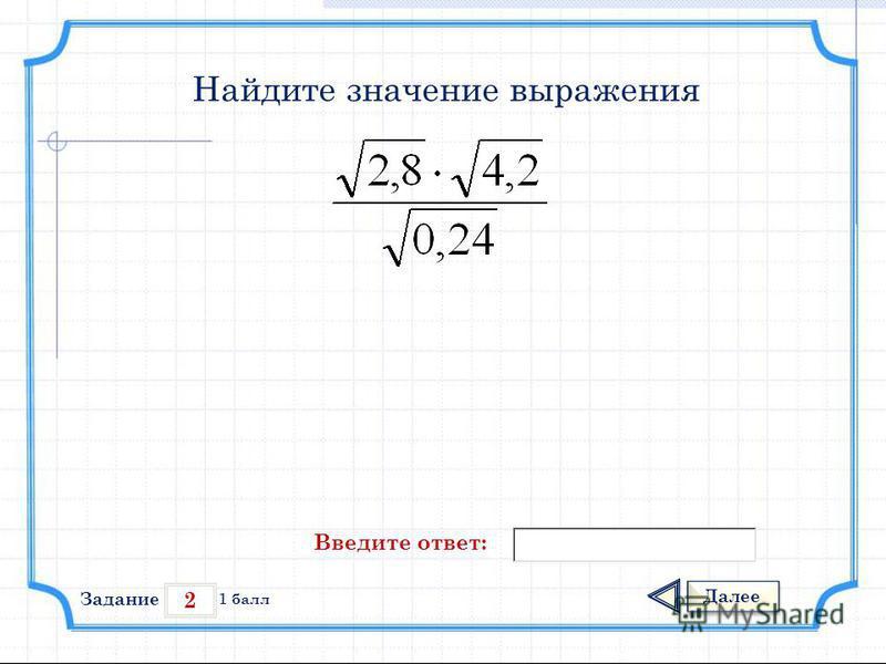 2 Задание Далее 1 балл Введите ответ: Найдите значение выражения