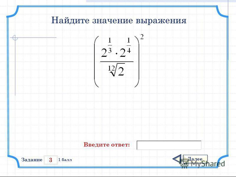 3 Задание Далее 1 балл Введите ответ: Найдите значение выражения