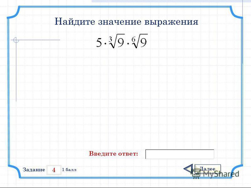 4 Задание Далее 1 балл Введите ответ: Найдите значение выражения