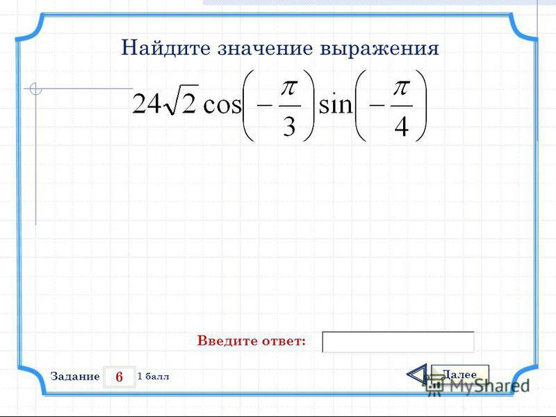 6 Задание Далее 1 балл Введите ответ: Найдите значение выражения