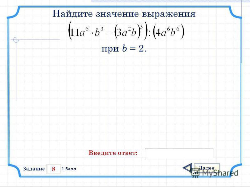 8 Задание Далее 1 балл Введите ответ: Найдите значение выражения при b = 2.