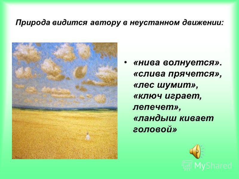 Природа видится автору в неустанном движении: «нива волнуется». «слива прячется», «лес шумит», «ключ играет, лепечет», «ландыш кивает головой»