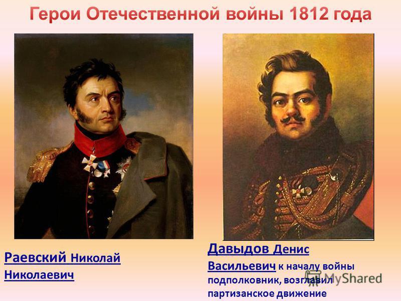 Раевский Николай Николаевич Давыдов Денис Васильевич к началу войны подполковник, возглавил партизанское движение