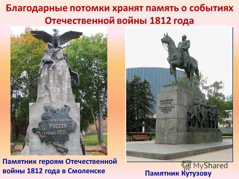Благодарные потомки хранят память о событиях Отечественной войны 1812 года Памятник Кутузову Памятник героям Отечественной войны 1812 года в Смоленске