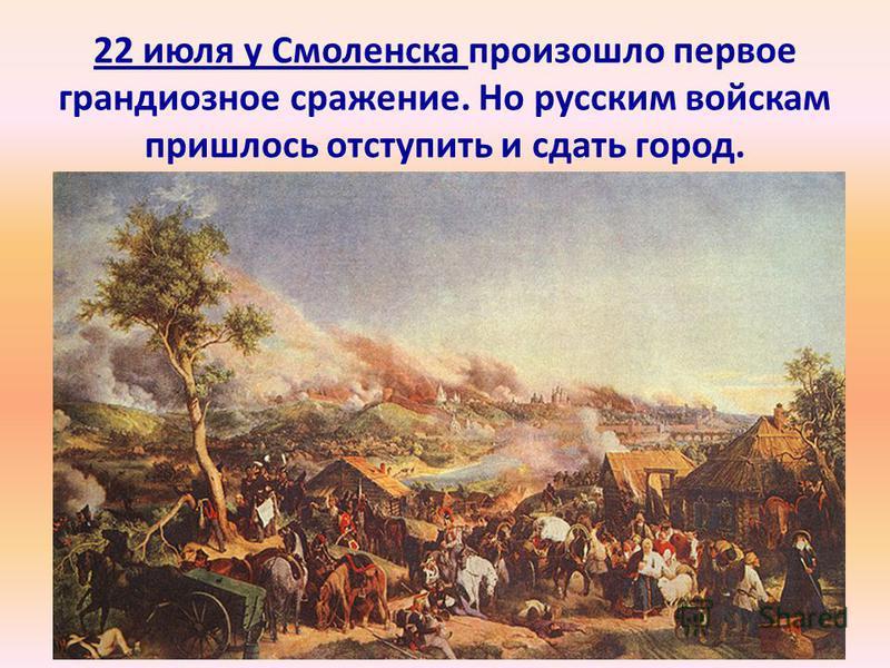 22 июля у Смоленска произошло первое грандиозное сражение. Но русским войскам пришлось отступить и сдать город.