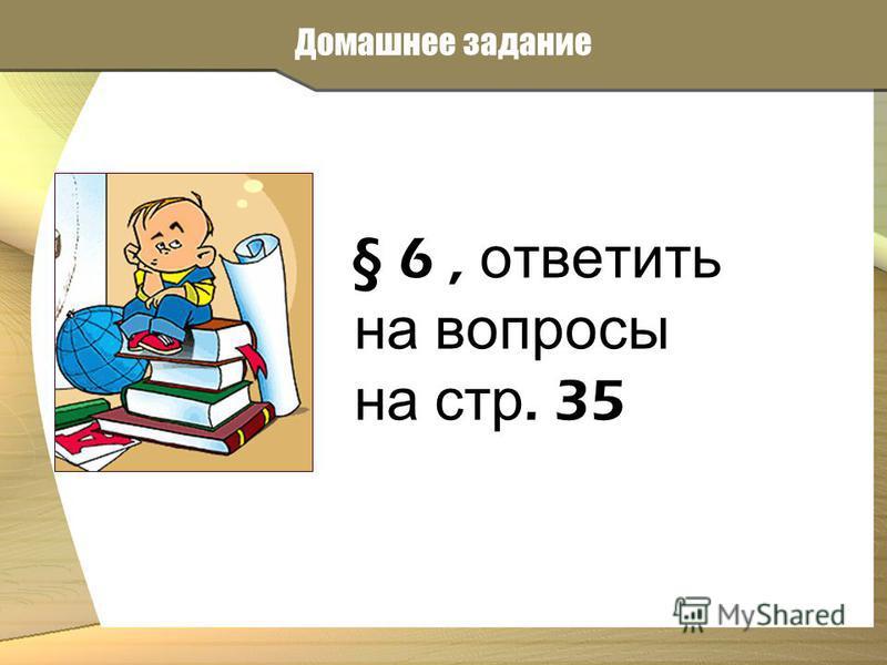 Домашнее задание § 6, ответить на вопросы на стр. 35