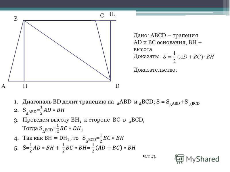A D B C H H1H1 Дано: ABCD – трапеция AD и BC основания, BH – высота Доказать: Доказательство: 3. Проведем высоту BH 1 к стороне BC в BCD,