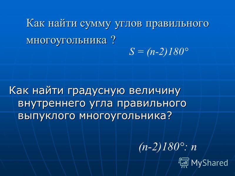 Как найти сумму углов правильного многоугольника ? Как найти сумму углов правильного многоугольника ? Как найти градусную величину внутреннего угла правильного выпуклого многоугольника? Как найти градусную величину внутреннего угла правильного выпукл
