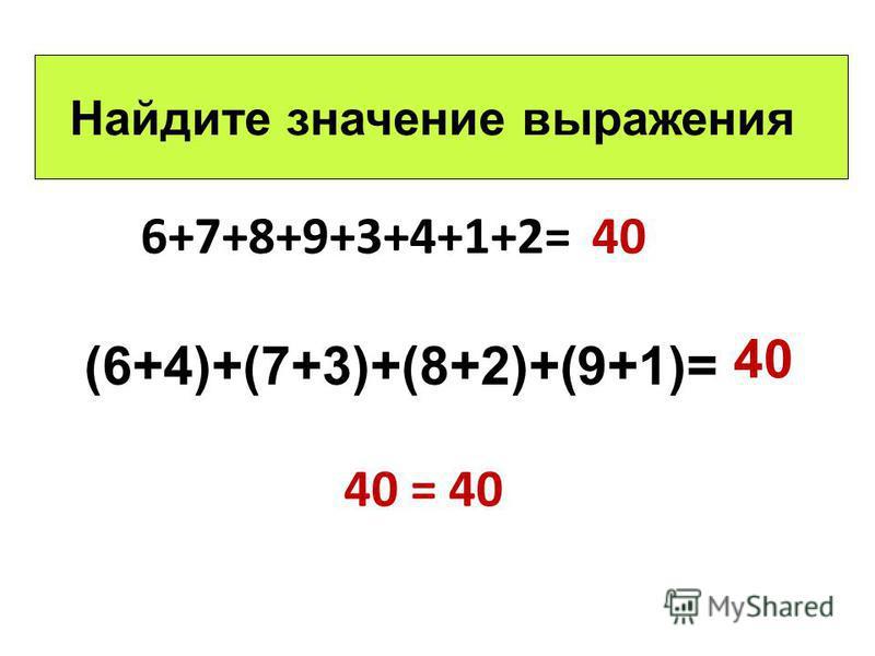 Результат сложения не изменится, если соседние слагаемые заменить их суммой (5+3)+2 = 5+(3+2) 10=10