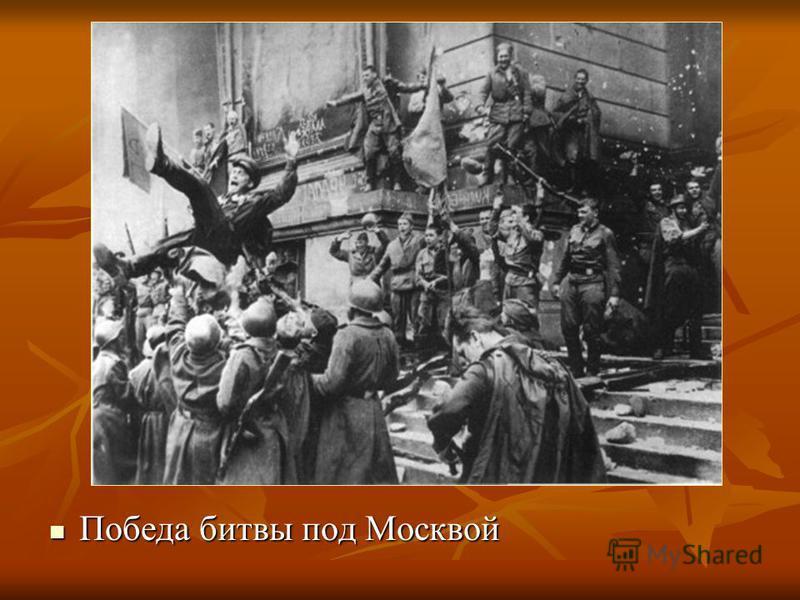 «Мемориал Героям Панфиловцам» Дубосеково «Мемориал Героям Панфиловцам» Дубосеково «Как определить то, что поддерживало нас в те неизмеримо тяжелые дни? Мы были обыкновенными людьми. Мы любили Родину! Каждая пядь земли, отданная врагу, казалась отреза