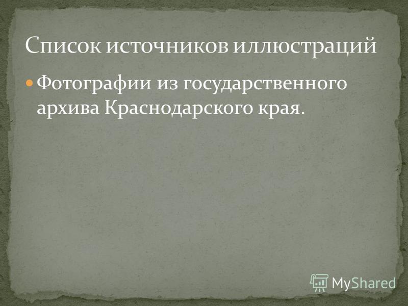 Фотографии из государственного архива Краснодарского края.