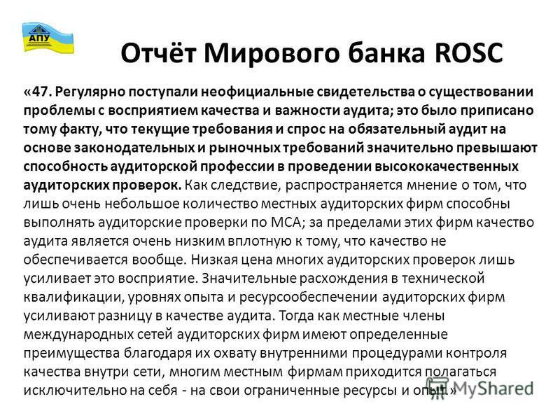 Отчёт Мирового банка ROSC «47. Регулярно поступали неофициальные свидетельства о существовании проблемы с восприятием качества и важности аудита; это было приписано тому факту, что текущие требования и спрос на обязательный аудит на основе законодате