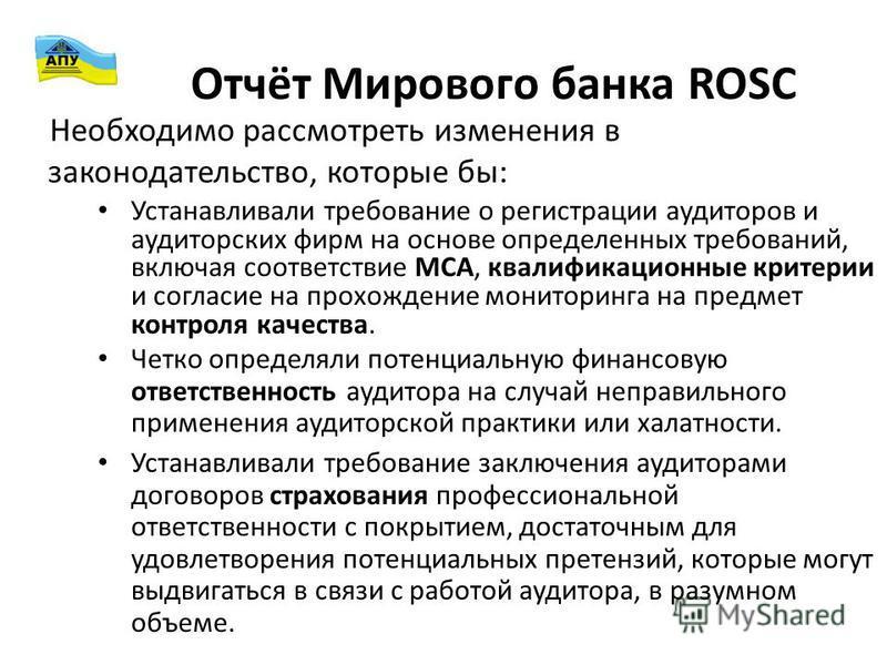 Отчёт Мирового банка ROSC Устанавливали требование о регистрации аудиторов и аудиторских фирм на основе определенных требований, включая соответствие МСА, квалификационные критерии и согласие на прохождение мониторинга на предмет контроля качества. Ч