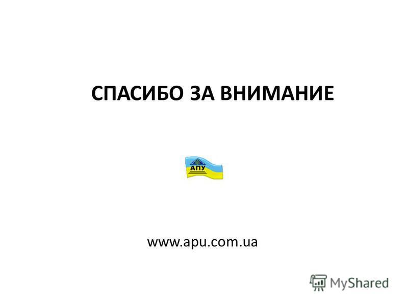 СПАСИБО ЗА ВНИМАНИЕ www.apu.com.ua