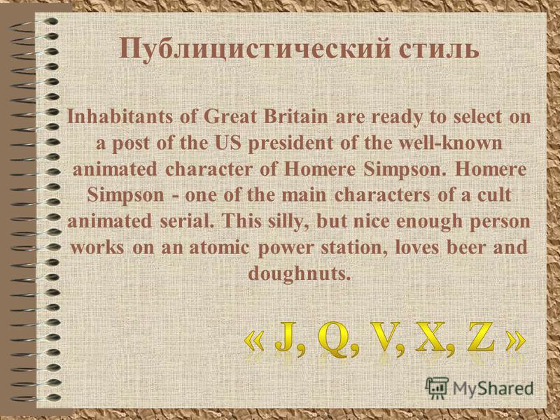 Публицистический стиль Inhabitants of Great Britain are ready to select on a post of the US president of the well-known animated character of Homere Simpson. Homere Simpson - one of the main characters of a cult animated serial. This silly, but nice