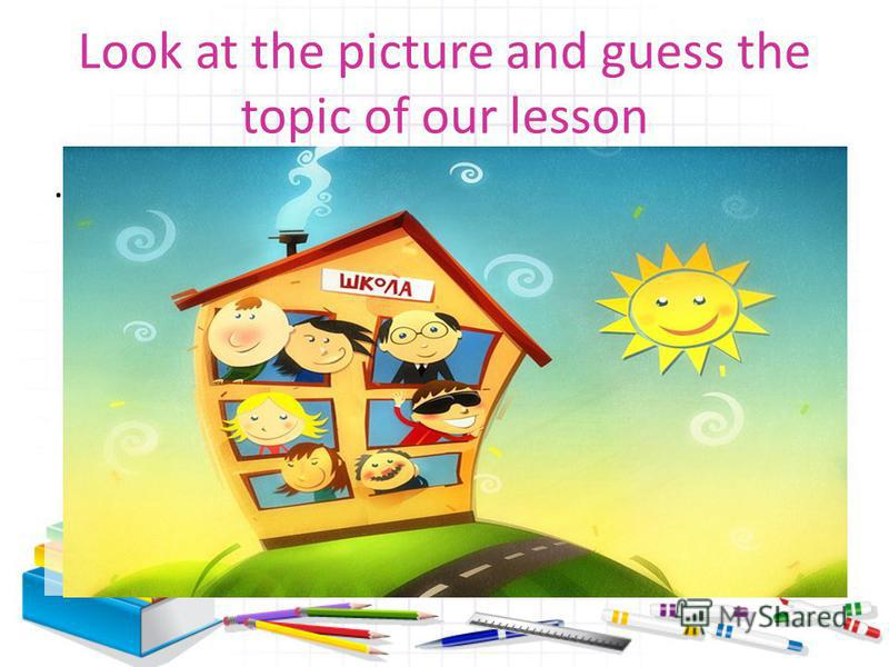 Look at the picture and guess the topic of our lesson.