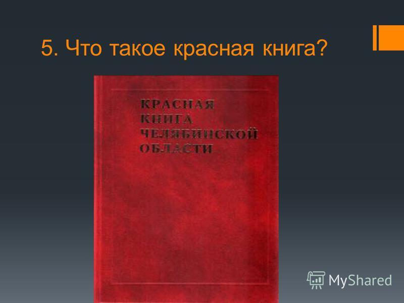 5. Что такое красная книга?