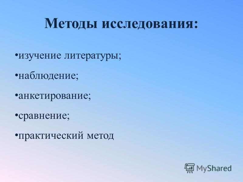 Методы исследования: изучение литературы; наблюдение; анкетирование; сравнение; практический метод