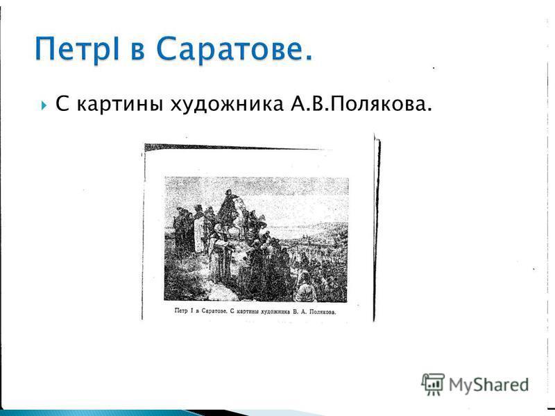 С картины художника А.В.Полякова.