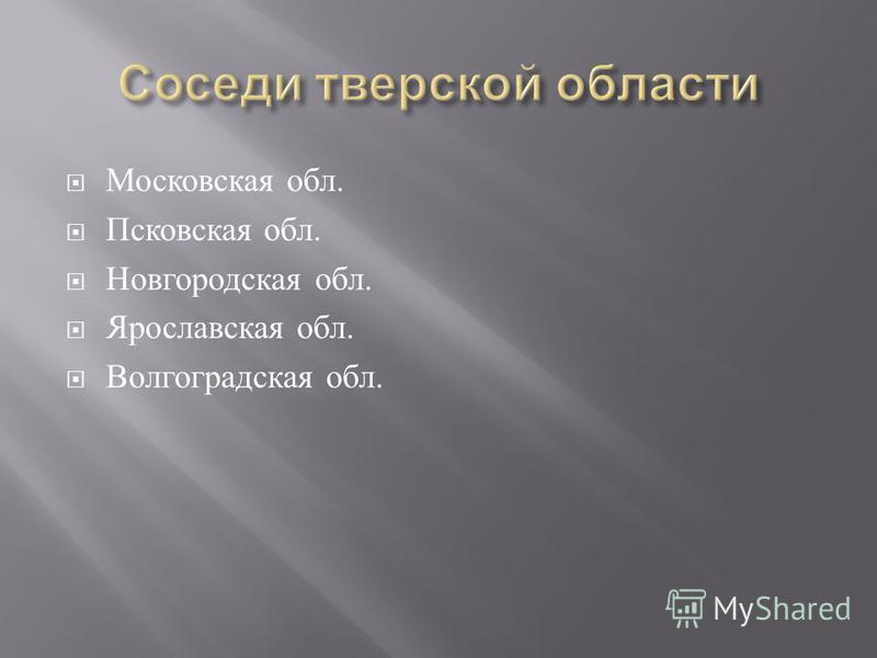 Московская обл. Псковская обл. Новгородская обл. Ярославская обл. Волгоградская обл.