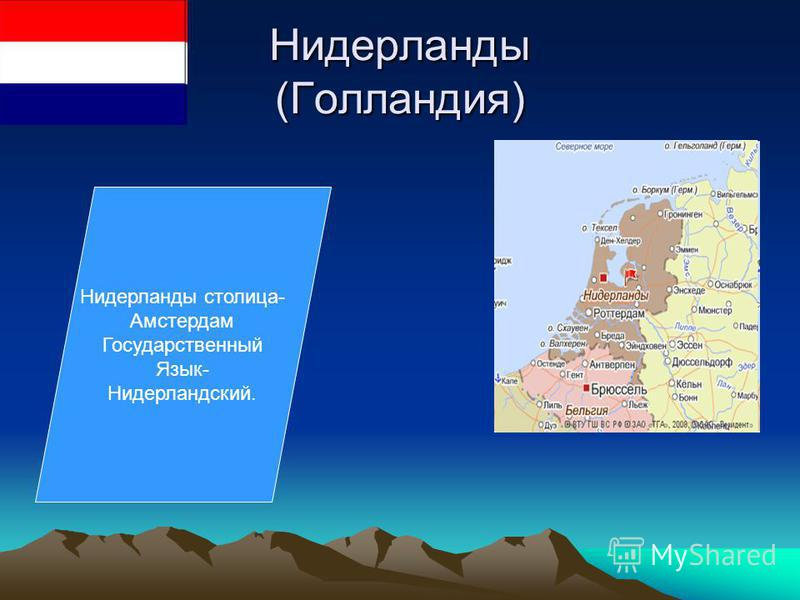 Нидерланды (Голландия) Нидерланды столица- Амстердам Государственный Язык- Нидерландский.